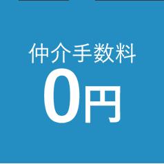 仲介手数料 0円