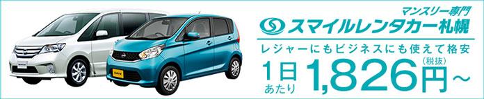 マンスリー専門 スマイルレンタカー札幌