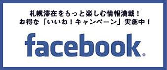 札幌滞在をもっと楽しむ情報満載!お得な「いいね!キャンペーン」実施中!facebook