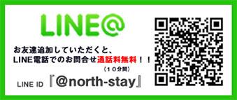 LINE@ お友達追加していただくと、LINE電話でのお問合せ通話料無料!!